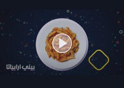 تصميم فيديو لمطعم بالسعودية