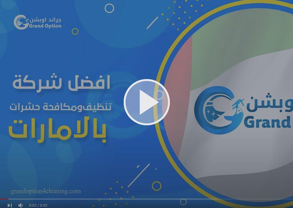 تصميم فيديو لشركة نظافة بالامارات