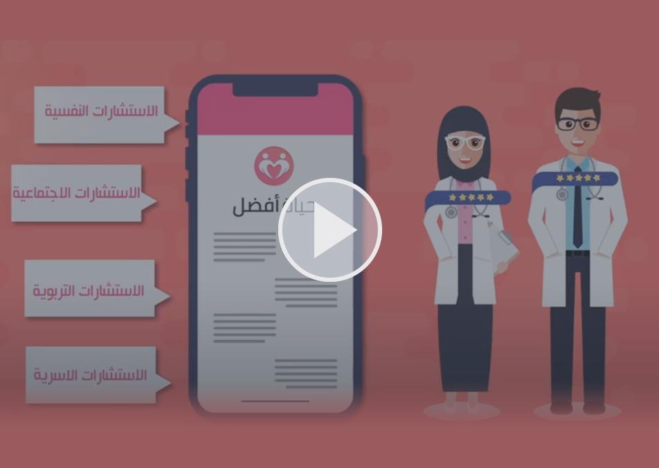 تصميم فيديو لتطبيق استشارات نفسية