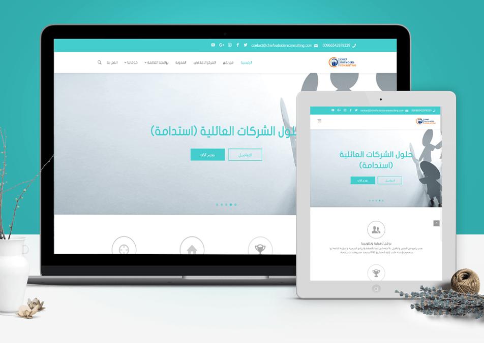 تصميم موقع لشركة استشارات ادارية بجدة