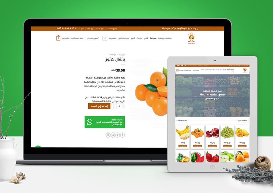 تصميم متجر لبيع الفواكهة والخضروات